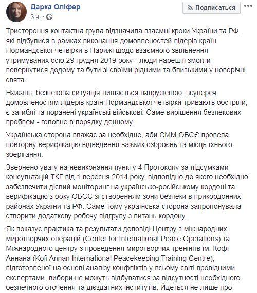 Дарка Олифер