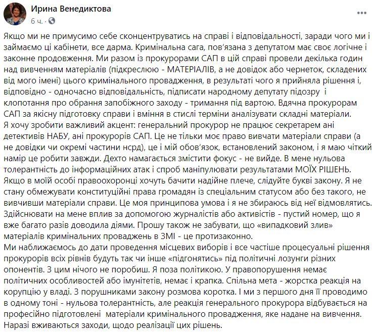 пост Венедиктовой о нардепе